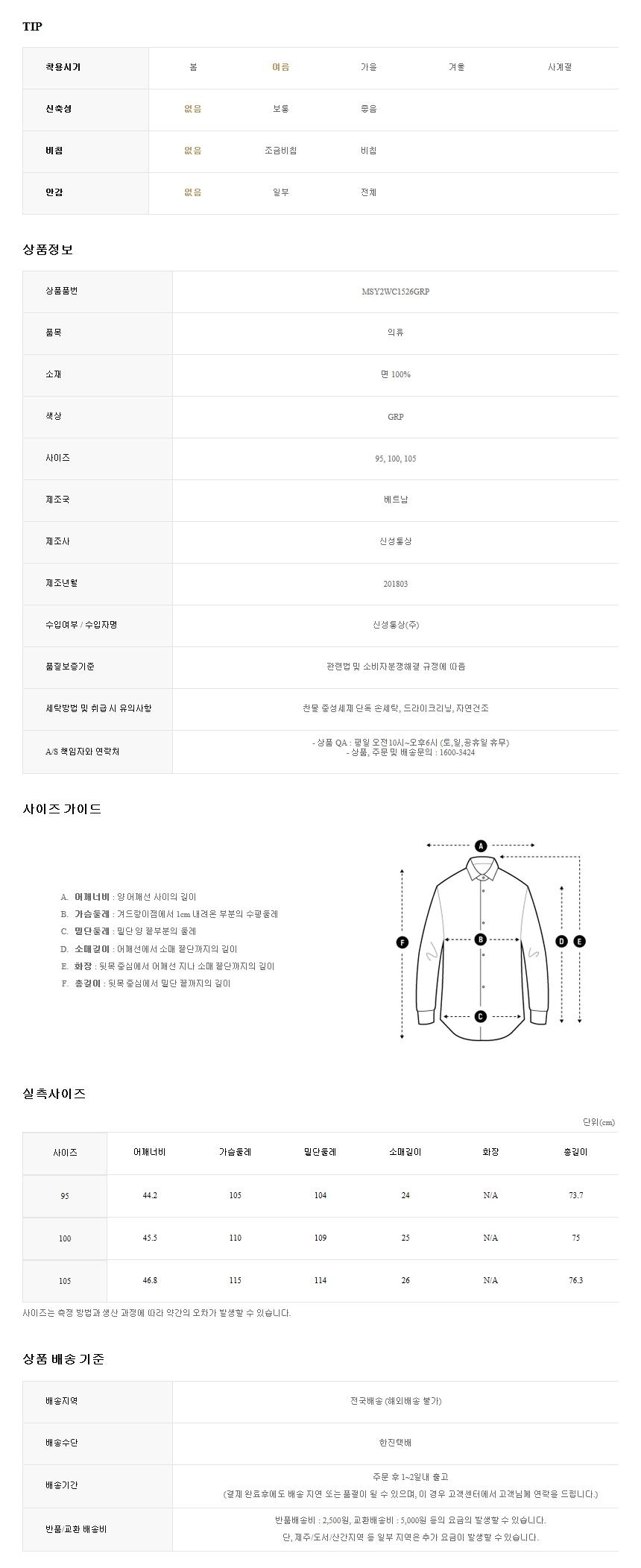 탑텐(TOPTEN) 남성) 포플린 반팔 셔츠(GRP)_MSY2WC1526